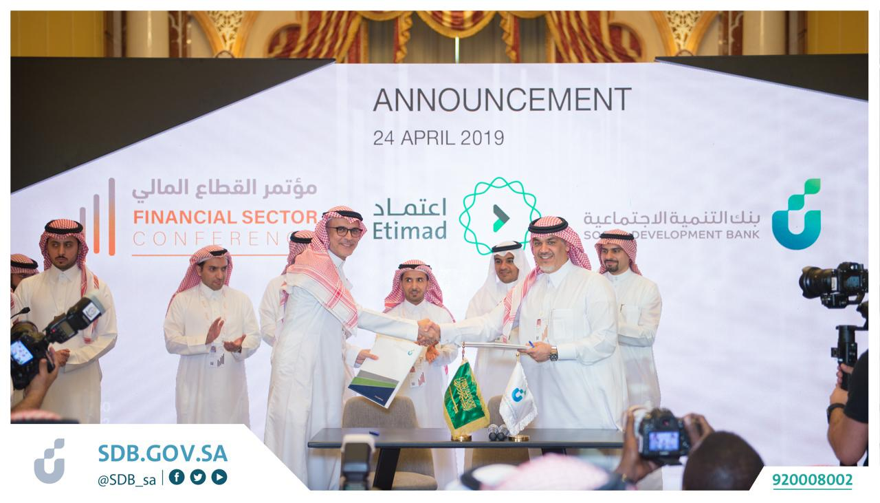 SDB and Saudi Ministry of Finance Develop Instant Digital Financing solutions for Small Enterprises
